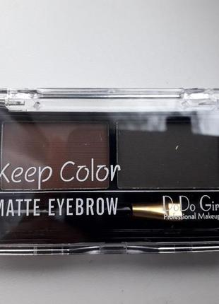 Тени для бровей dodo girl keep colour eyebrow