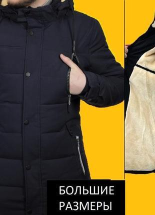 Мужская парка куртка аляска зимняя теплая размер xl xxl