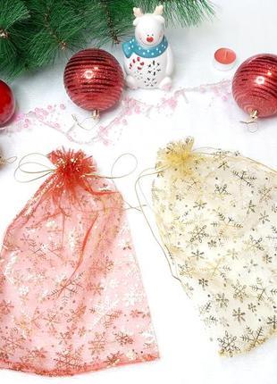 Большой золотистый подарочный новогодний мешочек из органзы