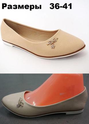 Красивые легкие балетки абрикосового цвета! качество супер!36 размер