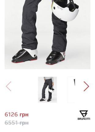 Зимние теплые брюки дорого бренда brunotti, 🇮🇹 италия {можно для треккинга, прогулок}5 фото