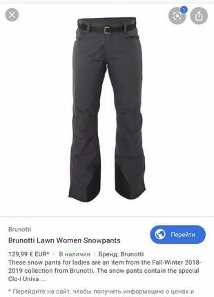 Зимние теплые брюки дорого бренда brunotti, 🇮🇹 италия {можно для треккинга, прогулок}2 фото