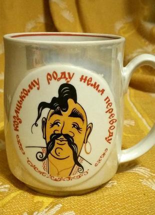 Украинская кружка козацька пивная чашка фарфор кухоль квас