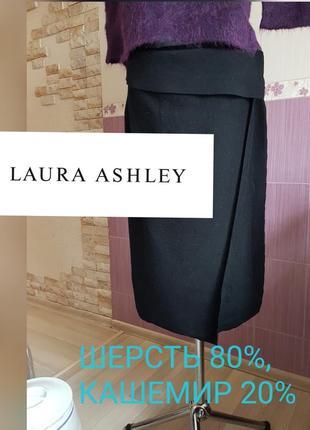 Laura ashley эксклюзивная авангардная шерстяная юбка на запах интересного фасона