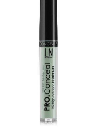 Жидкий консилер для лица  зеленый ln professional pro.conceal