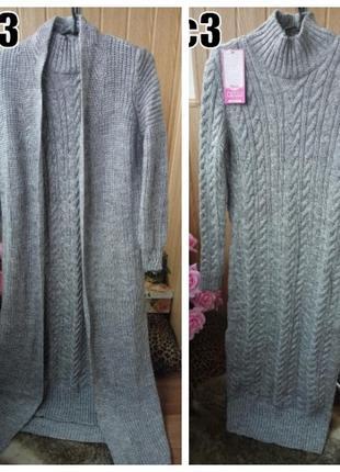 Теплый качественный костюм комплект платье миди вязаное и кардиган длинный теплый