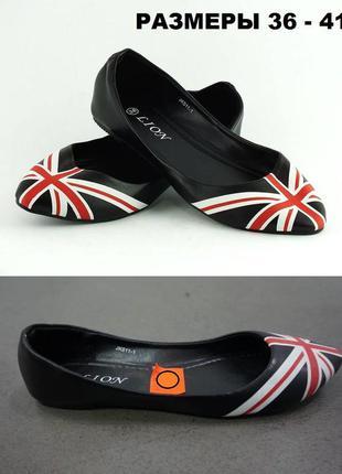 Красивые легкие балетки черного цвета ,,британи,,! 04-12