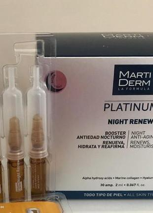 Ночные ампулы  martiderm night renew platinum.  5 ампул * 2 ml.