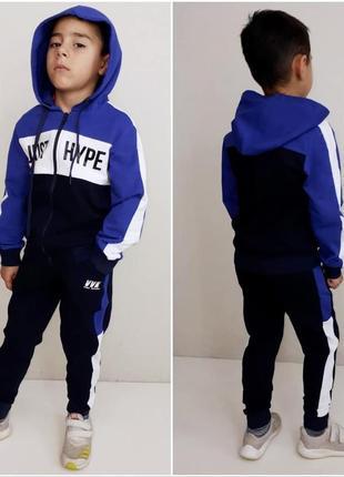 Спортивный костюм для мальчика 122-152рр