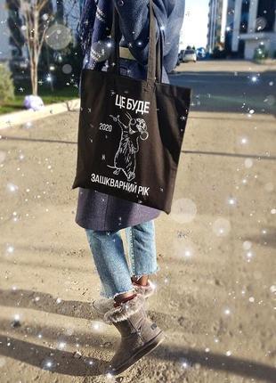 Срочно! эко сумка с новогодними принтом (возможно опт)