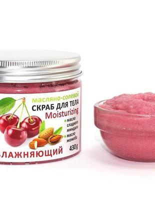 """Масляно-солевой скраб для тела, 430 г увляжняющий """"вишня-миндаль"""""""