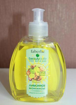 """Шок цена! жидкое мыло для рук """"лимонное монпансье"""" faberlic"""