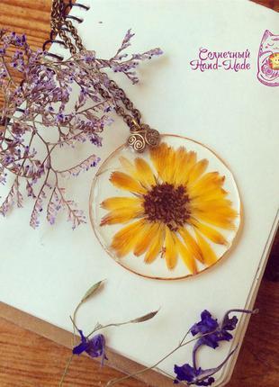 Желтый винтажный солнечный кулон-цветок ромашка