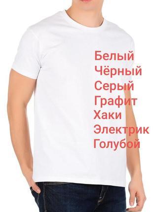 Базовая футболка, белый,цветные,100% хлопок, мужская футболка,top shirt,унисекс