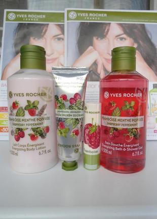 Супер парфюмерный набор малина-мята ив роше гель,молочко для тела,крем,бальзам для губ