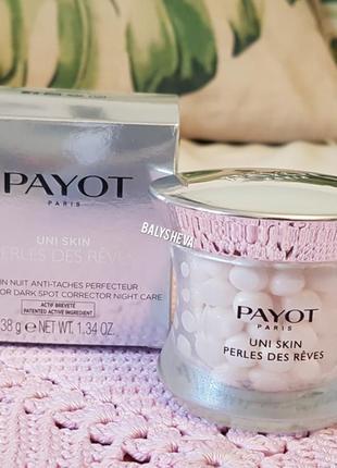 Payot uni skin perles des reves ночные жемчужины  крема2 фото