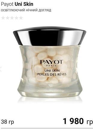 Payot uni skin perles des reves ночные жемчужины  крема7 фото