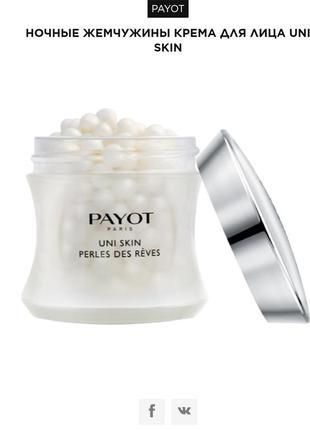 Payot uni skin perles des reves ночные жемчужины  крема8 фото