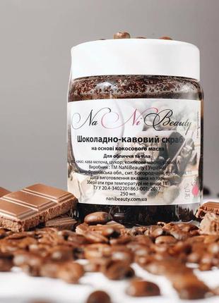 Антицелюлітний шоколадно-кавовий скраб
