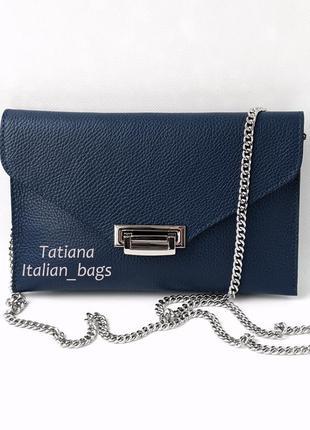 Стильный кожаный клатч конверт на цепочке, синий. италия