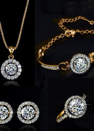 Набор украшений цепочка с кулоном, браслет, серьги и кольцо код 1785