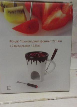 Чашка фондю шоколадный фонтан 220мл