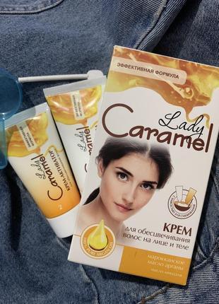 Крем для обесцвечивания волос на лице и теле|депиляция | caramel cream