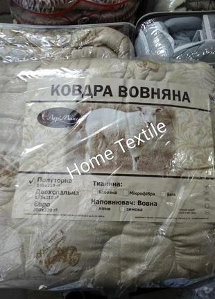 Овечье одеяло pure wool, ковдра вовняна