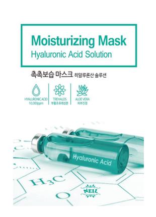 Корейская профессиональная тканевая маска для лица neil с гиалуроновой кислотой