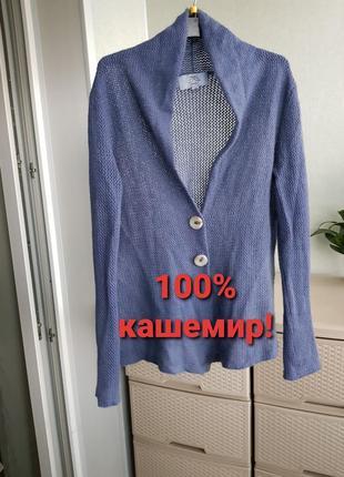 Кашемировый ажурный кардиган кофта свитер