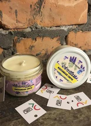 Соевая массажная свеча «лавандовый латте»