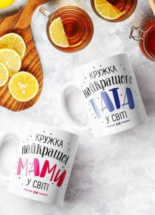 Набор семейных чашек для родителей