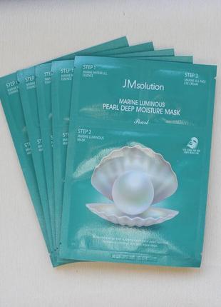 Корейская трёхшаговая маска marine luminous pearl balancing mask от jmsolution, скидка