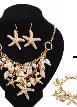 Набор комплект украшений морской ожерелье серьги браслет колье раковины звезды жемчуг