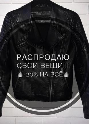 Куртка-косуха zara5 фото