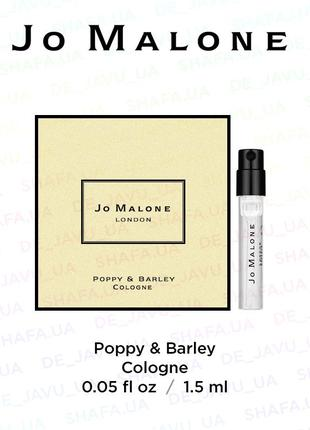 Пробник jo malone - парфюм poppy & barley