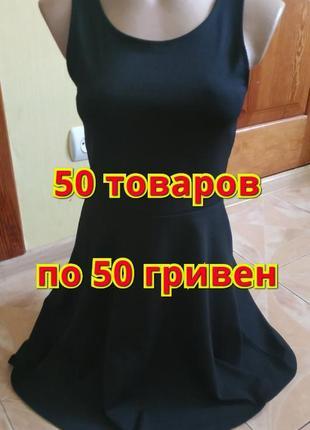 Черное отрезное по талии платье с интересной открытой спинкой
