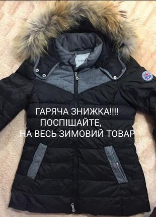 Пуховик,куртка .якість супер🌡️❄️🔥
