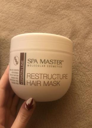 Маска для волос с кератином spa master