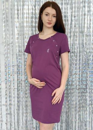 """🌺 ночная рубашка для беременных и кормящих """"сирень"""""""