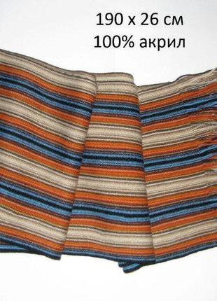 Яркий полосатый шарф с бахромой 190х26 унисекс