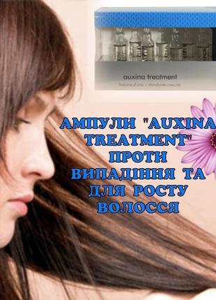 """Ампули """"auxina treatment"""" проти випадіння та для росту волосся"""