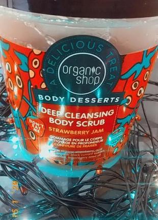"""Скраб для тела """" body desserts глубоко очищающий """"клубничный джем """"  tm organic shop."""