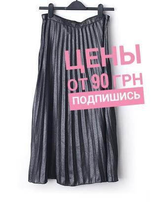 Легкая плиссированная юбка цвета металлик от debenhams • р-р 12\40 (l)