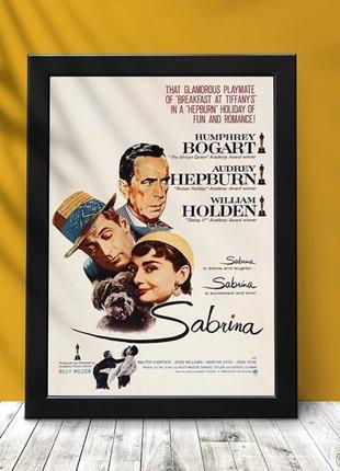 Постер «сабрина»