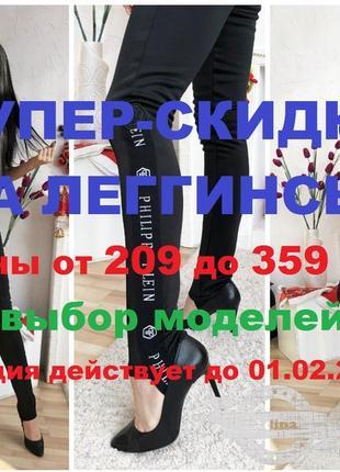 Супер-скидки на леггинсы! цена от 209 до 359 грн! акция действует до 01.02.2020
