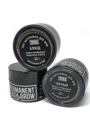 Хна для бровей permanent lash&brow; 20г
