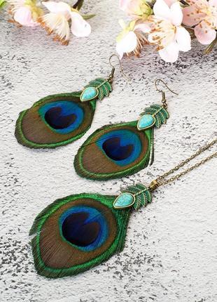Набор украшений павлин кулон серьги перо комплект перья сережки зеленые