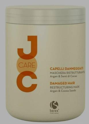 """Маска для волос """"глубокое восстановление"""" barex joc care"""