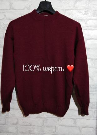 100% шерсть. шерстяной свитер винного цвета